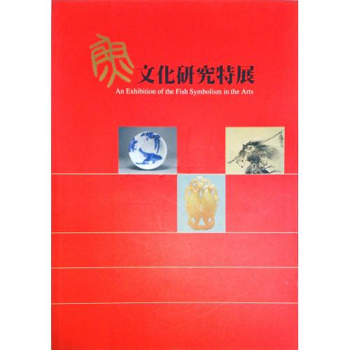 魚文化研究特展