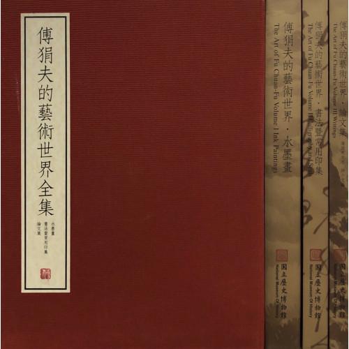 傅狷夫的藝術世界全集(3本1套)