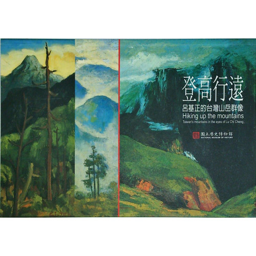 登高行遠 呂基正的台灣山岳群像