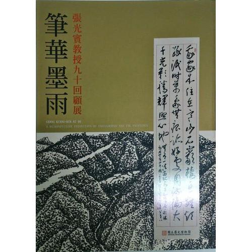 筆華墨雨-張光賓教授九十回顧展
