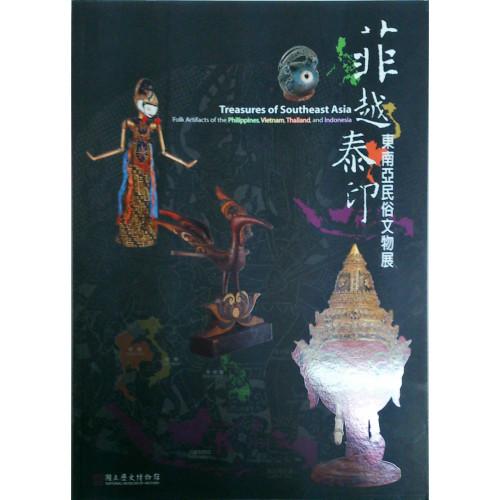 菲越泰印 東南亞民俗文物展