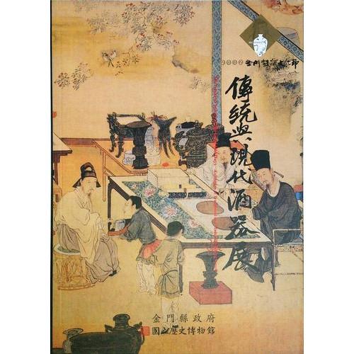 金門詩酒文化節 傳統與現代酒器