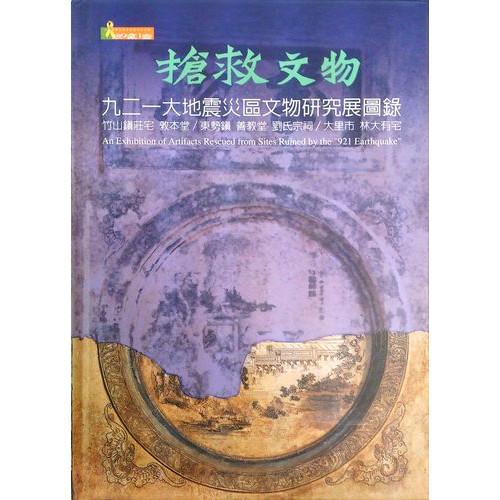 搶救文物-921大地震災區文物研究展圖錄