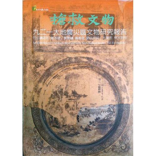 搶救文物-921災區文物研究報告