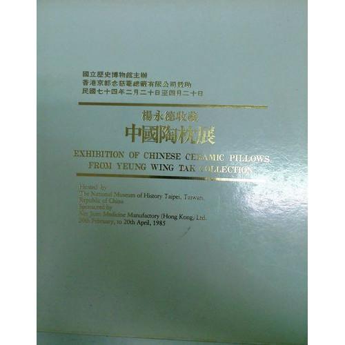 楊永德收藏─中國陶枕展