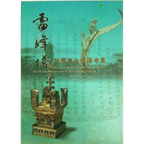 雷峰塔祕寶與白蛇傳奇展