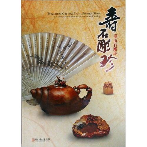 壽石雕珍-壽山石雕展