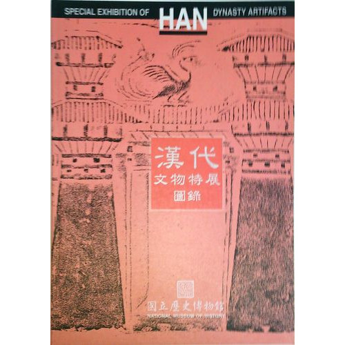 漢代文物特展圖錄 SPECIAL EXHIBITION OF DYNASTY