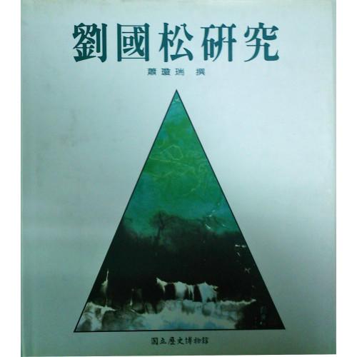 劉國松研究(綠)