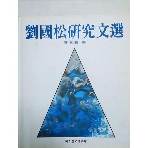 劉國松研究文選