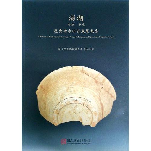 澎湖(內安、中屯)歷史考古研究成果報告