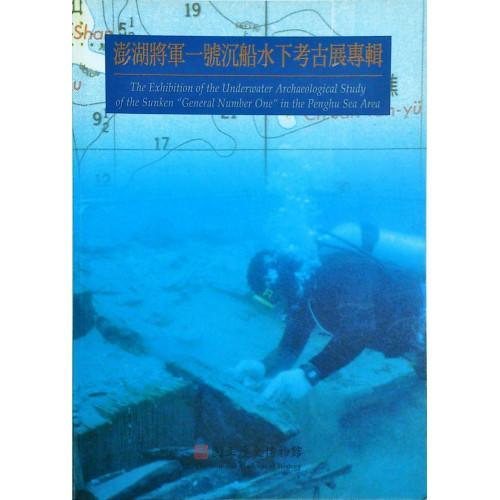 澎湖海域將軍一號沉船水下考古
