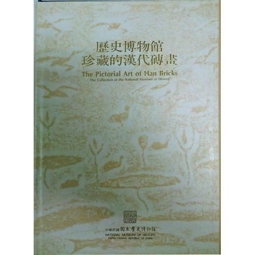 歷史博物館館藏珍藏的漢代磚畫