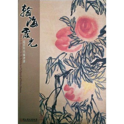 翰海霞光-近百年名家書畫