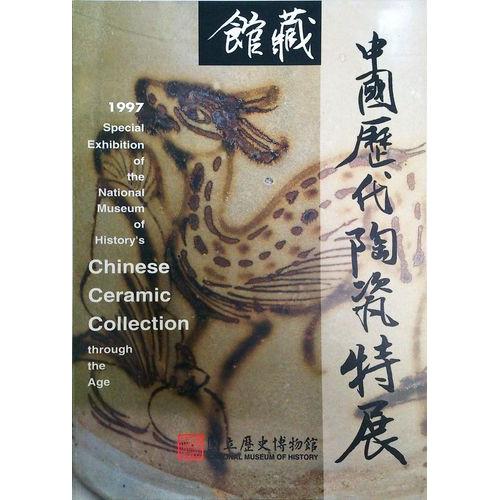 館藏中國歷代陶瓷特展