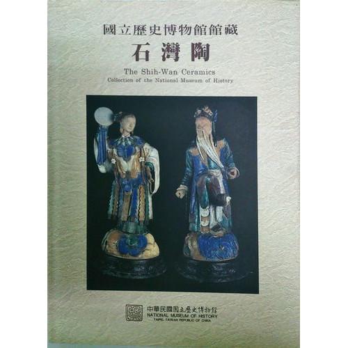 國立歷史博物館館藏 石灣陶