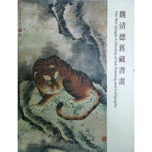 魏清德舊藏書畫