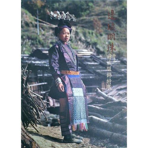 邊域明珠 苗族服飾特展-黔東南