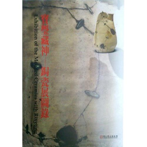 寶璺藏神 鋦瓷特展圖錄