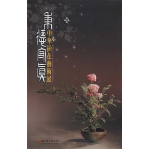 秉德守真:2010中華插花藝術展