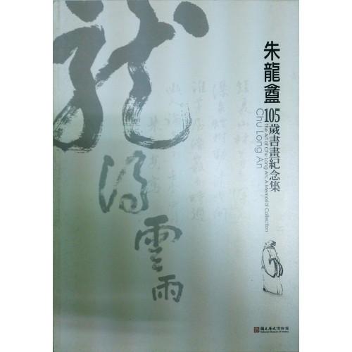朱龍盦 105歲書畫紀念展