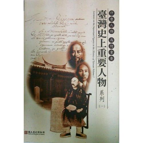 台灣史上重要人物 系列(一)