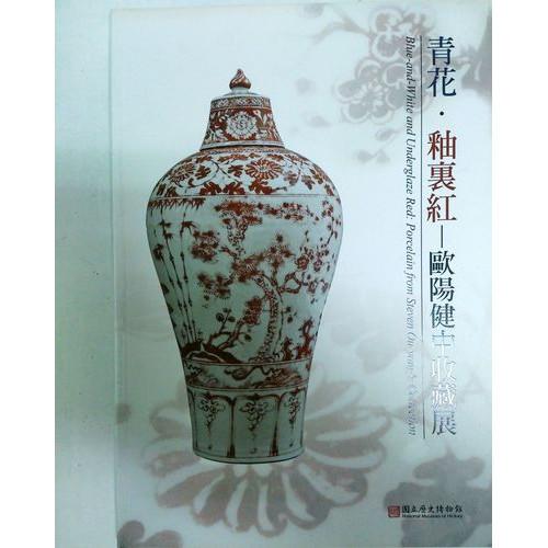 青花.釉裏紅:歐陽健中收藏展(平)