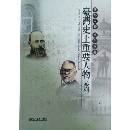 什麼人物 為何重要: 台灣史上重要人物系列 ( 二)