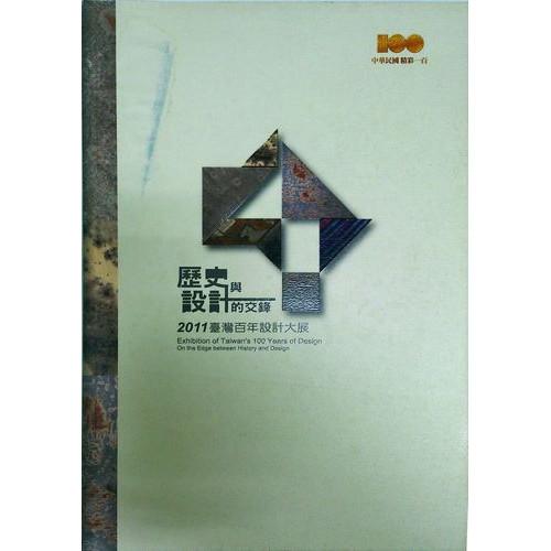 歷史與設計的交鋒-2011台灣百年設計大展(平)
