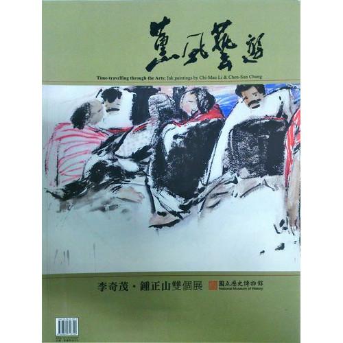 薰風藝遊-李奇茂、鍾正山雙個展 (平)
