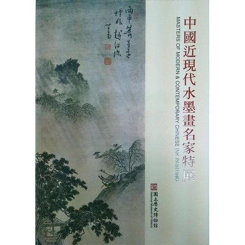 墨韻風華-近現代水墨書畫大師作品展