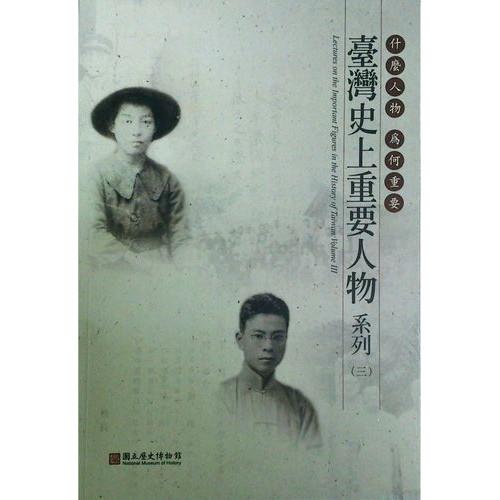 什麼人物為何重要:台灣史上重要人物系列(三)