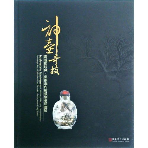 神壺奇技-鴻遠閣珍藏‧索振海內繪鼻煙壺