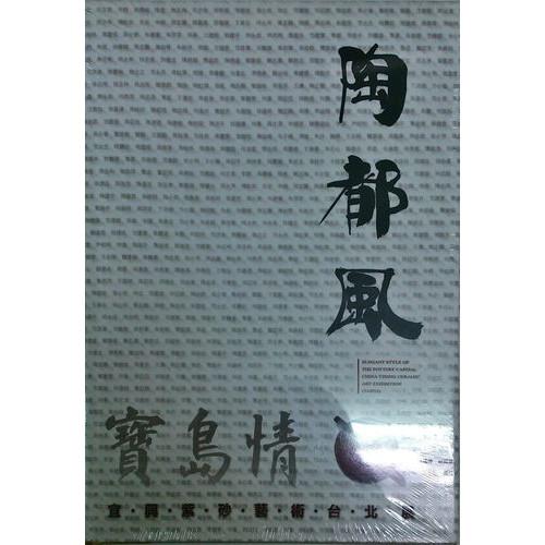 陶都風‧寶島情-宜興紫砂藝術