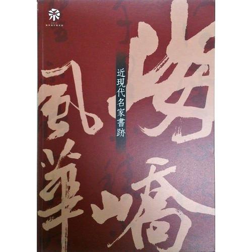 海嶠風華:近現代名家書跡展