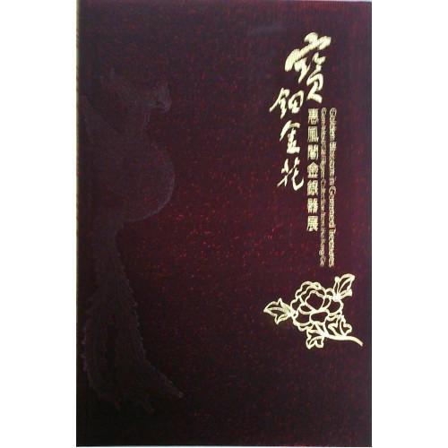 寶鈿金花:惠風閣金銀器展