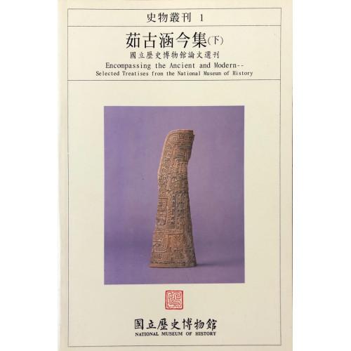 史物叢刊1 茹古涵今集(下)