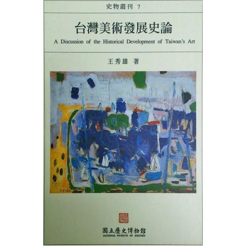 史物叢刊7 台灣美術發展史論