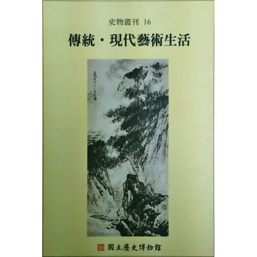 史物叢刊16 傳統.現代藝術生活