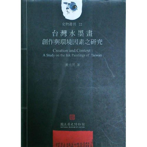 史物叢刊22 台灣水墨畫創作與環境藝術