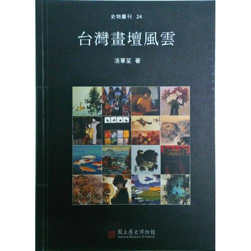 史物叢刊24 台灣畫壇風雲