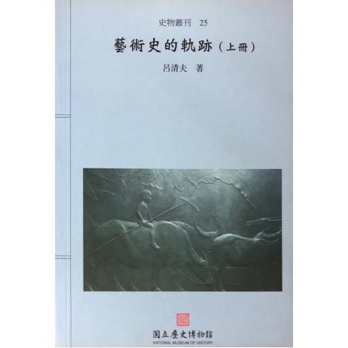 史物叢刊25 藝術史的軌跡(上)