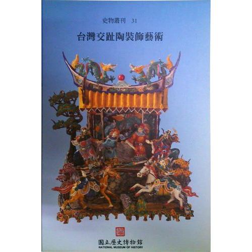 史物叢刊31 台灣交趾陶裝飾藝術