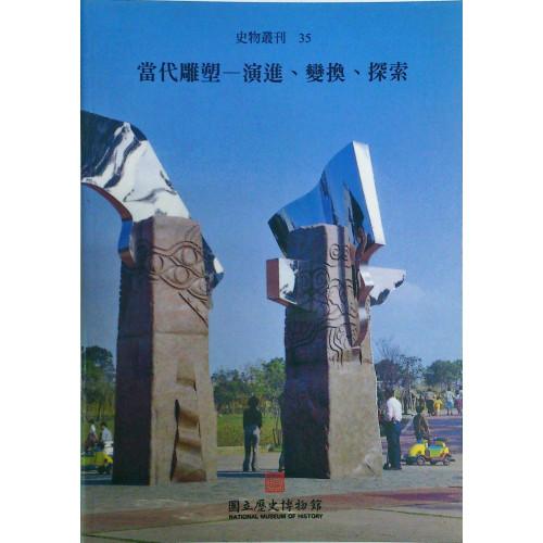 史物叢刊35 當代雕塑