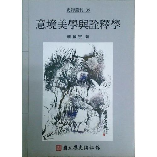 史物叢刊39 意境美學與詮釋學
