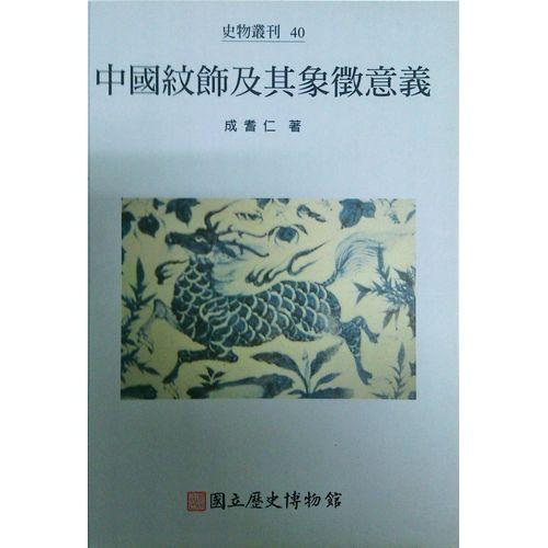 史物叢刊40 中國紋飾及其象徵意義