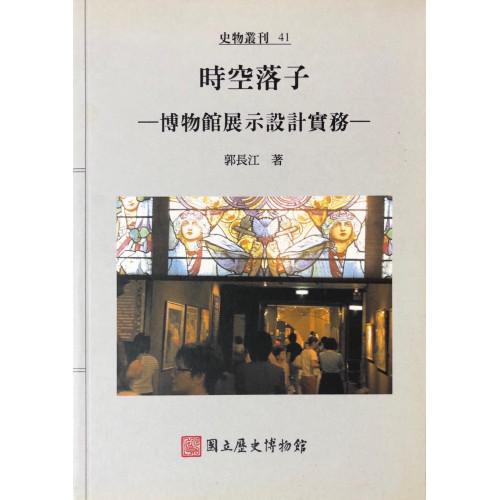 史物叢刊41 時空落子:博物館展示設計