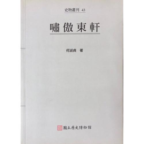 史物叢刊43 嘯傲東軒