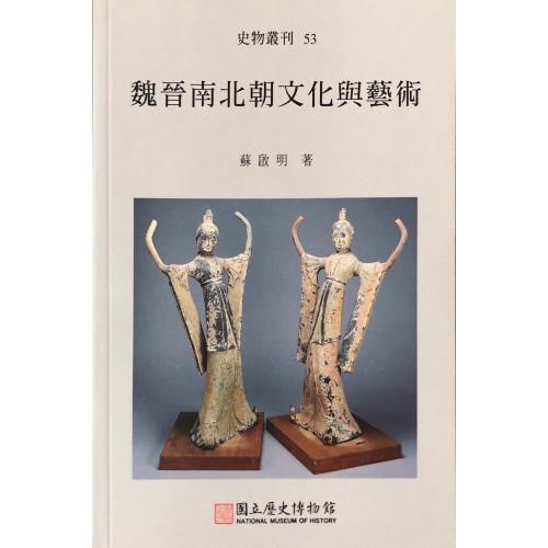 史物叢刊53 魏晉南北朝文化與藝術