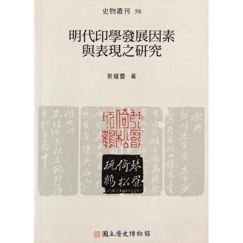 史物叢刊58 明代印學發展因素與表現之研究